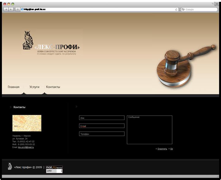 лекс юридические услуги тольятти