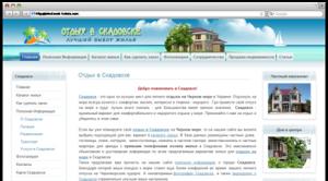 Каталог жилья в Скадовске