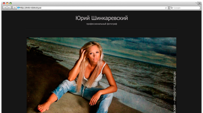 Юрий Шинкаревский — свадебный фотограф в Херсоне