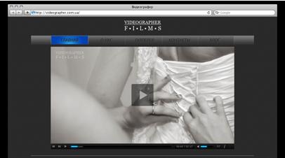 «Видеографер» — свадебная видеосъемка, Киев