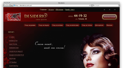 «Desiderio» — салон красоты, Херсон