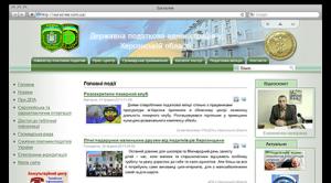 Державна податкова адміністрація у Херсонській області